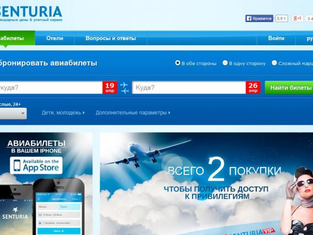 podgląd strony senturia bilety lotnicze hotele loty w obie strony