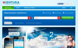airport senturia custom software one way round trip flight